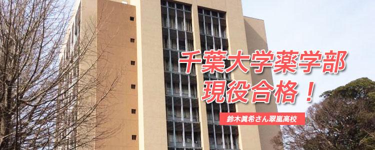 千葉大学薬学部現役合格